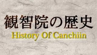 kanchiin_history