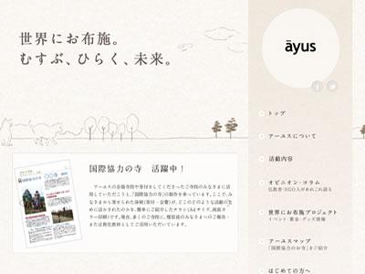 アーユス仏教国際協力ネットワーク スクリーンショット