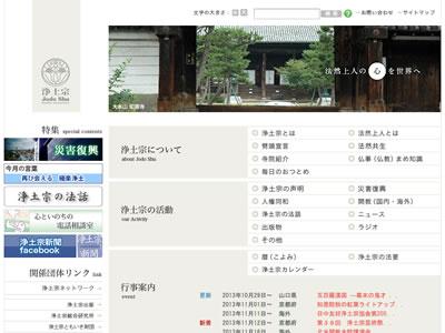 浄土宗公式ホームページ スクリーンショット