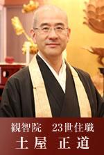 観智院 23世住職 土屋正道