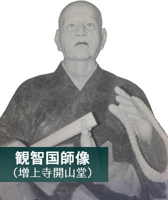 kanchikokushi
