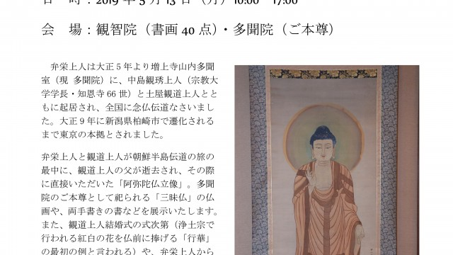 山崎弁栄上人書画展