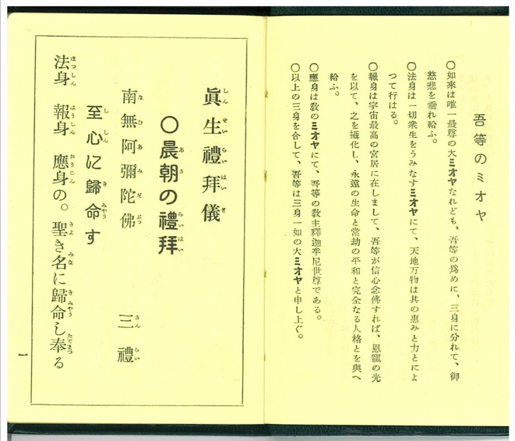 眞生礼拝儀画像1頁